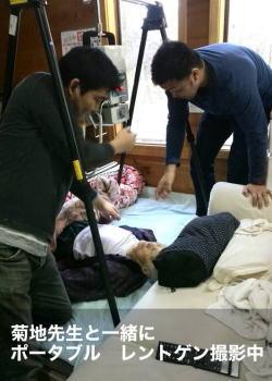 菊地先生と一緒にポータブルレントゲン撮影中
